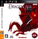 Dragon Age: Origins(ゲーム)