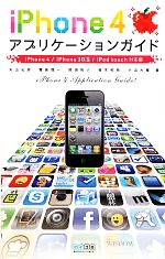 iPhone4アプリケーションガイド iPhone4/iPhone3GS/iPod touch対応版(単行本)