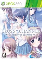 CROSS CHANNEL(クロスチャンネル) ~In memory of all people~(ゲーム)