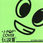 J-POP カバー伝説Ⅲ mixed by DJ FUMI★YEAH!(通常)(CDA)