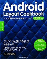 Android Layout Cookbook アプリの価値を高める開発テクニック(単行本)