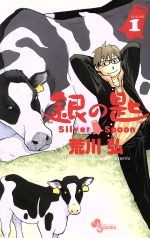 銀の匙 Silver Spoon(VOLUME1)サンデーC