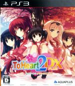 ToHeart2 DX PLUS(ゲーム)