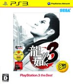 龍が如く3 PlayStation3 the Best(ゲーム)