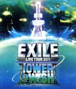 EXILE LIVE TOUR 2011 TOWER OF WISH~願いの塔~(2Blu-ray Disc)(BLU-RAY DISC)(DVD)