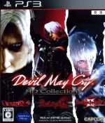 Devil May Cry HD Collection(ゲーム)