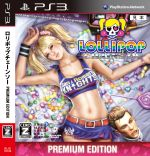 LOLLIPOP CHAINSAW PREMIUM EDITION(ゲーム)