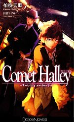 Comet Halley Twining series(Dolce Novels)(2)(新書)
