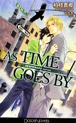 AS TIME GOES BY(Dolce Novels)(新書)