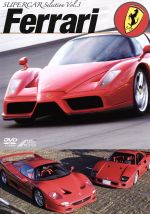 SUPERCAR SELECTION Ferrari(通常)(DVD)