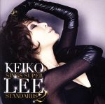 Keiko Lee sings super standards 2(通常)(CDA)