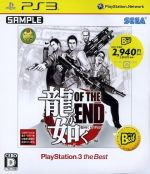 龍が如く OF THE END PS3 the Best(ゲーム)