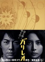 ガリレオ Blu-ray BOX(Blu-ray Disc)(BLU-RAY DISC)(DVD)