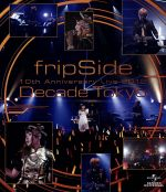 fripSide 10th Anniversary Live 2012~Decade Tokyo~(Blu-ray Disc)(BLU-RAY DISC)(DVD)