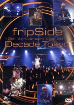 fripSide 10th Anniversary Live 2012~Decade Tokyo~(通常)(DVD)