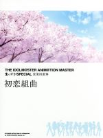 THE IDOLM@STER ANIM@TION MASTER 生っすかSPECIAL 弦楽四重奏 初恋組曲(2Blu-spec CD2)(通常)(CDA)
