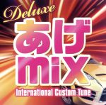 Deluxe あげmix-International Custom Tune-(通常)(CDA)