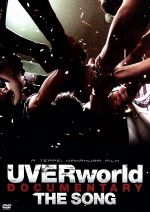 UVERworld DOCUMENTARY THE SONG(通常)(DVD)