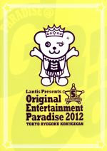 Original Entertainment Paradise -おれパラ- 2012 TOKYO RYOGOKU KOKUGIKAN(通常)(DVD)