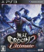 無双OROCHI2 Ultimate(ゲーム)