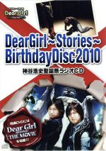 Dear Girl~Stories~Birthday Disc2010 神谷浩史聖誕祭ラジオCD(DVD付)(CDA)