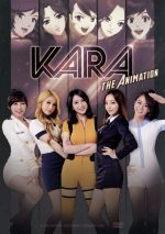 KARA THE ANIMATION(通常)(DVD)