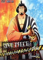 ONE PIECE ワンピース 16THシーズン パンクハザード編 piece.5(通常)(DVD)