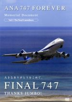 ANA 747 FOREVER Memorial Document Vol.1 The Final Countdown(通常)(DVD)