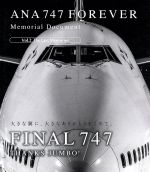 ANA 747 FOREVER Memorial Document Vol.2 The Last Memories(Blu-ray Disc)(BLU-RAY DISC)(DVD)