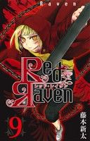 Red Raven(9)(ガンガンC)(少年コミック)