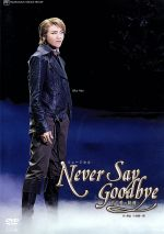 NEVER SAY GOODBYE(通常)(DVD)