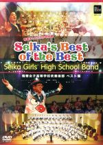 SEIKA'S BEST OF THE BEST(通常)(DVD)