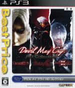 Devil May Cry HD Collection Best Price!(ゲーム)
