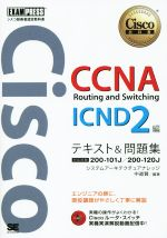 CCNA Routing and Switching ICND2編 テキスト&問題集 シスコ技術者認定教科書(EXAMPRESS)(単行本)