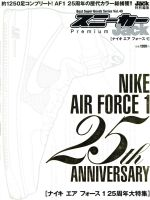 NIKE AIR FORCE 1(BEST SUPER GOODS SERIES49)(単行本)