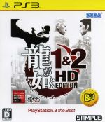 龍が如く1&2 HD EDITION PlayStation3 the Best(ゲーム)