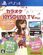 JOYSOUND.TV Plus(ゲーム)