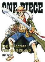 "ONE PIECE Log Collection""FISH-MAN ISLAND""(TVアニメ第517話~第535話)(通常)(DVD)"