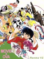 劇場版&OVA「らんま1/2」Blu-ray BOX(Blu-ray Disc)(BLU-RAY DISC)(DVD)