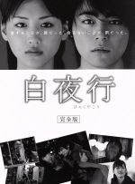 白夜行 完全版 Blu-ray BOX(Blu-ray Disc)(BLU-RAY DISC)(DVD)