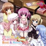 ロウきゅーぶ!SS Character Song Best & Remix CD(通常)(CDA)