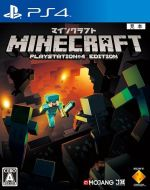 Minecraft:PlayStation4 Edition(ゲーム)