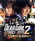 Dear Girl~Stories~ THE MOVIE2 ACE OF ASIA(Blu-ray Disc)(BLU-RAY DISC)(DVD)