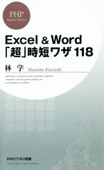 Excel & Word「超」時短ワザ118(PHPビジネス新書349)(新書)