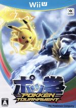 ポッ拳 POKKEN TOURNAMENT(ゲーム)