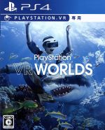 【PSVR専用】PlayStation VR WORLDS(ゲーム)