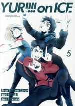 ユーリ!!! on ICE 5(Blu-ray Disc)(BLU-RAY DISC)(DVD)