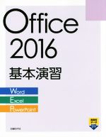 Office 2016 基本演習 Word Excel PowerPoint(単行本)