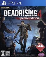 Dead Rising 4 Special Edition(ゲーム)