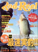 Rod and Reel(月刊誌)(2018年2月号)(雑誌)